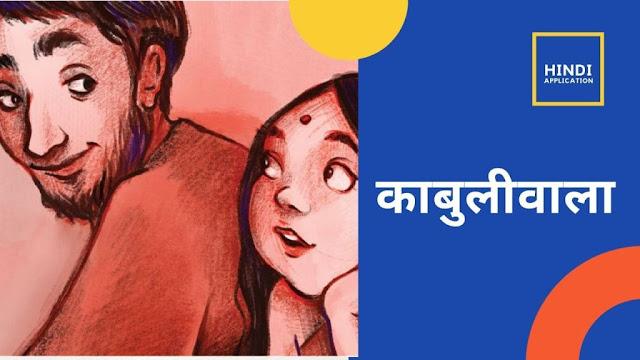 Kabuliwala story in Hindi