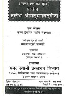 70-Shloki-Geeta-By-Maharishi-Ved-Vyas-PDF-Book-In-Hindi
