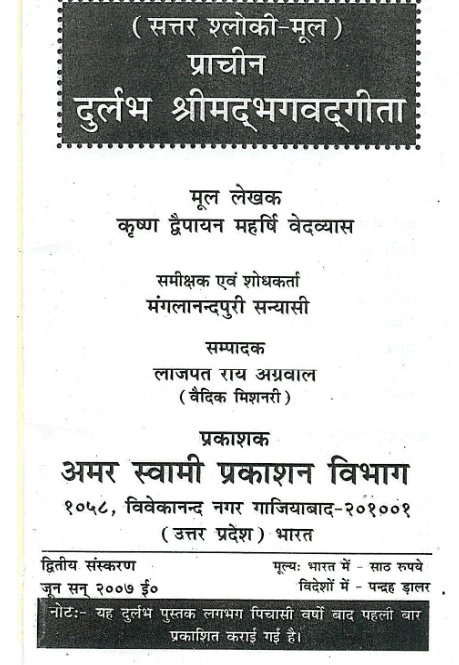 सत्तर श्लोकी गीता महर्षि वेद व्यास द्वारा मुफ्त पीडीऍफ़ पुस्तक हिंदी में | 70 Shloki Geeta By Maharishi Ved Vyas PDF Book In Hindi