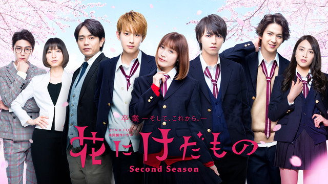 Download Dorama Jepang Hana ni Kedamono Season 2 Batch Subtitle Indonesia