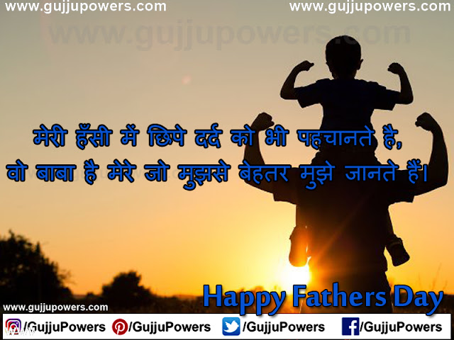 happy father's day status in hindi