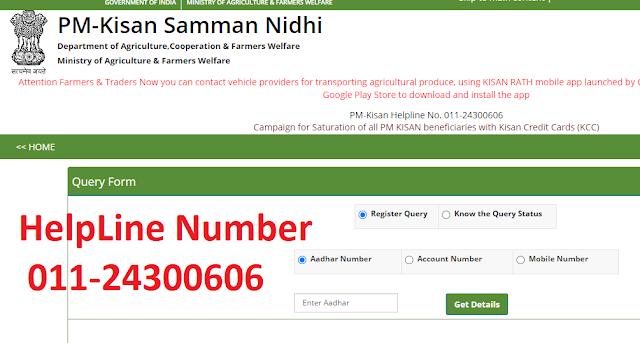 helpline number of pm kisan samman nidhi