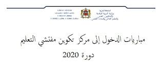 مباريات الدخول إلى مركز تكوين مفتشي التعليم- دورة 2020