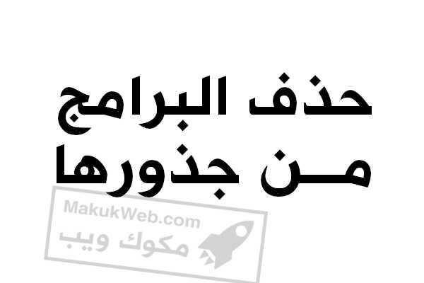 برنامج حذف البرامج من جذورها ويندوز 10 8 7 عربي للكمبيوتر
