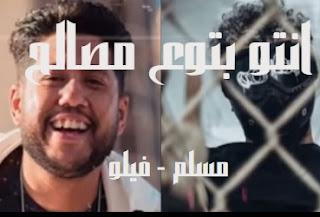 كلمات اغنيه انتو بتوع مصالح مسلم فيلو