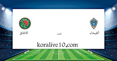 موعد مباراة الفيحاء والاتفاق فى دورى كأس الأمير محمد بن سلمان للمحترفين | كورة لايف