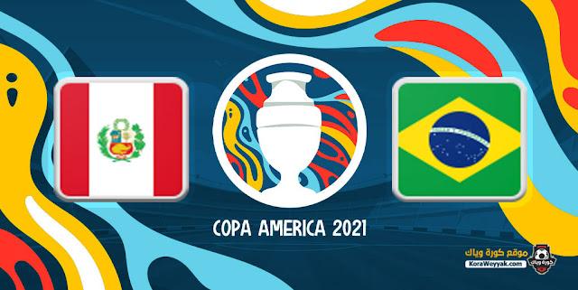 نتيجة مباراة البيرو والبرازيل اليوم 18 يونيو 2021 في كوبا أمريكا 2021