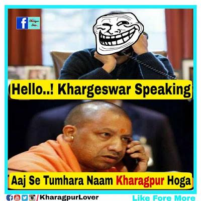 yogi-kharagpur-meme