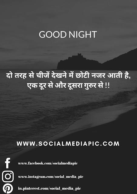 good night shayari images in english good night sad shayari pic download