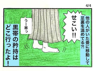 足裏の温め方