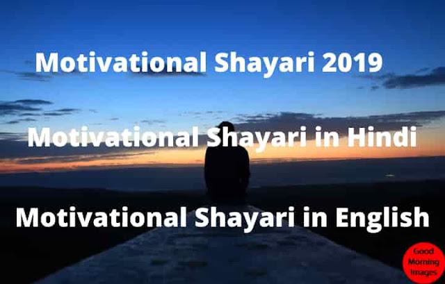 Motivational Shayari Download 2019