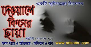 Deyoale Kiser Chaya Bengali Horror Audiobook