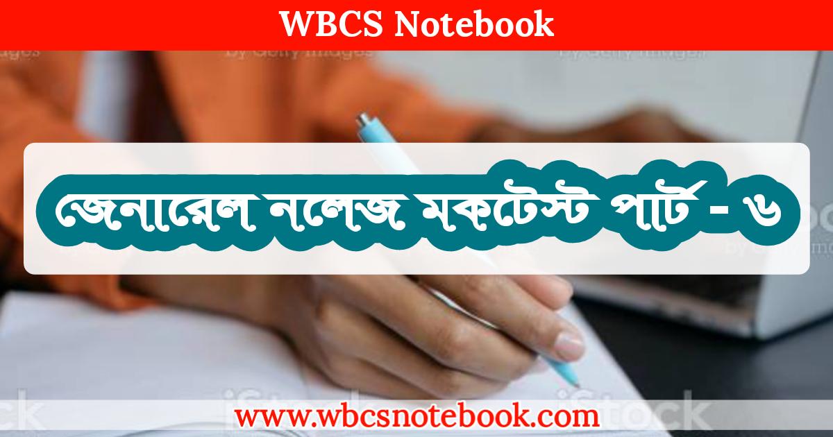 General Knowledge Mock Test Part - 6 in Bengali | | জেনারেল নলেজ মকটেস্ট পার্ট - ৬