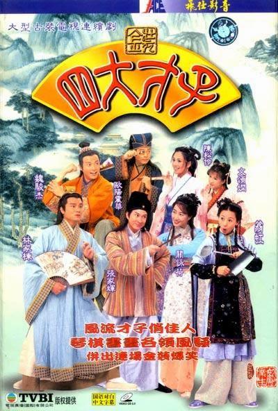 L² TV Series: TVB 金裝四大才子 2000