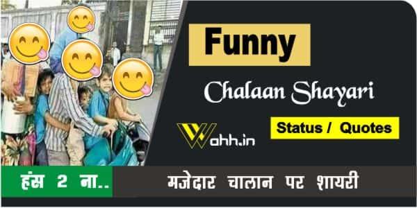 Chalaan-shayari-Status