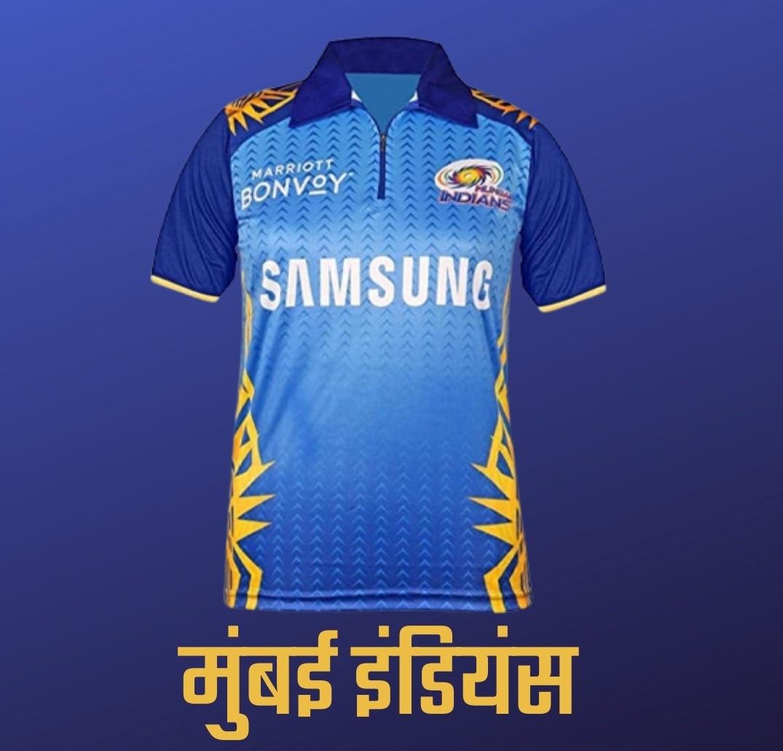 Mumbai Indians (MI) Jersey 2021