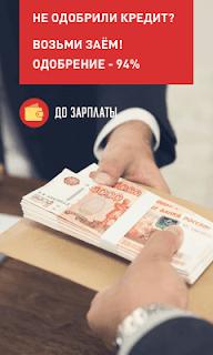 Займ до зарплаты онлайн заявка