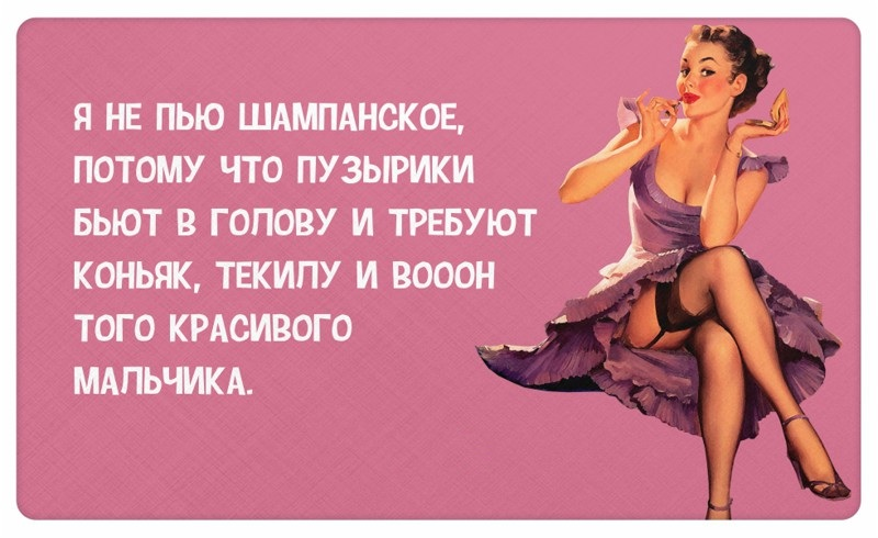 12 веселых открыток о девушках