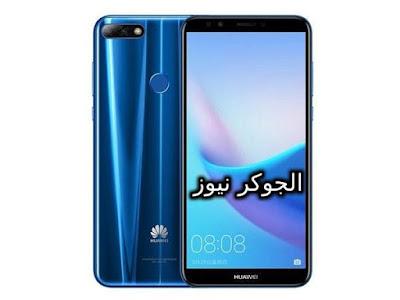 الهاتف Huawei Y7 2018