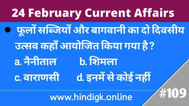 24 February 2021 Current Affairs In Hindi