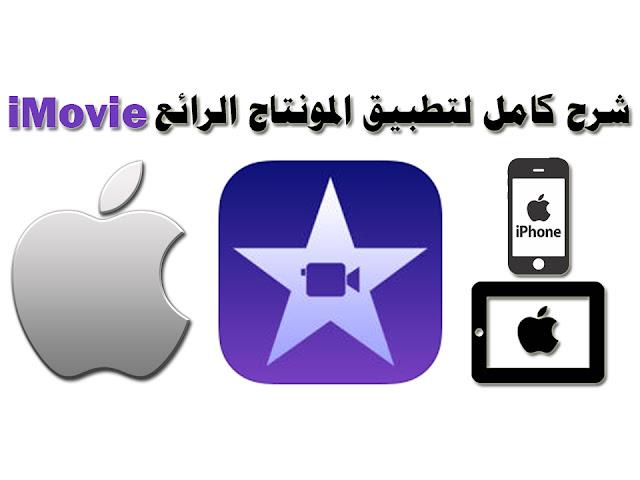 شرح تفصيلي لبرنامج اي موفي لعمل الافلام للايفون iMovie
