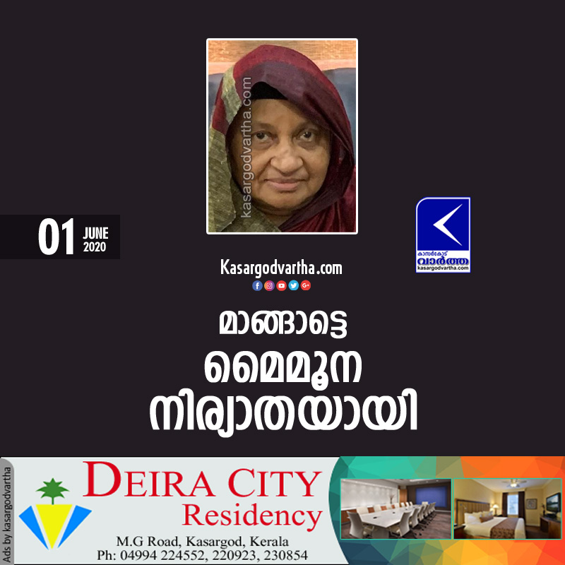 Kerala, News, Obituary, maymoona passes away