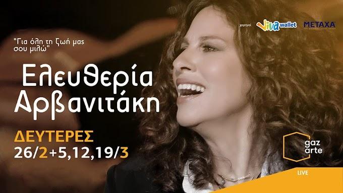 """Ελευθερία Αρβανιτάκη """"Για όλη τη ζωή μας σου μιλώ"""""""