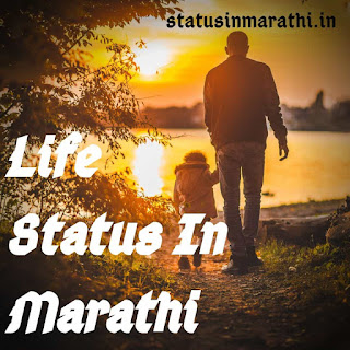 Marathi Status On Life For Whatsapp : 200+ { Top } Life Status In Marathi