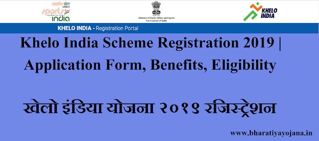 Khelo India Scheme,Khelo India Scheme Registration,khelo india, khelo india yojana