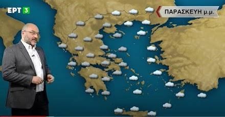 Σάκης Αρναούτογλου: Σε ποιες περιοχές της χώρας θα σημειωθούν τοπικές βροχές την Παρασκευή