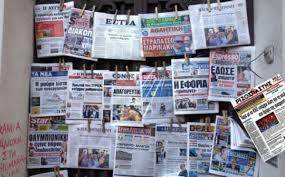 Οι εφημερίδες σήμερα