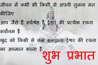 spiritual good morning quotes in hindi with lord shiva