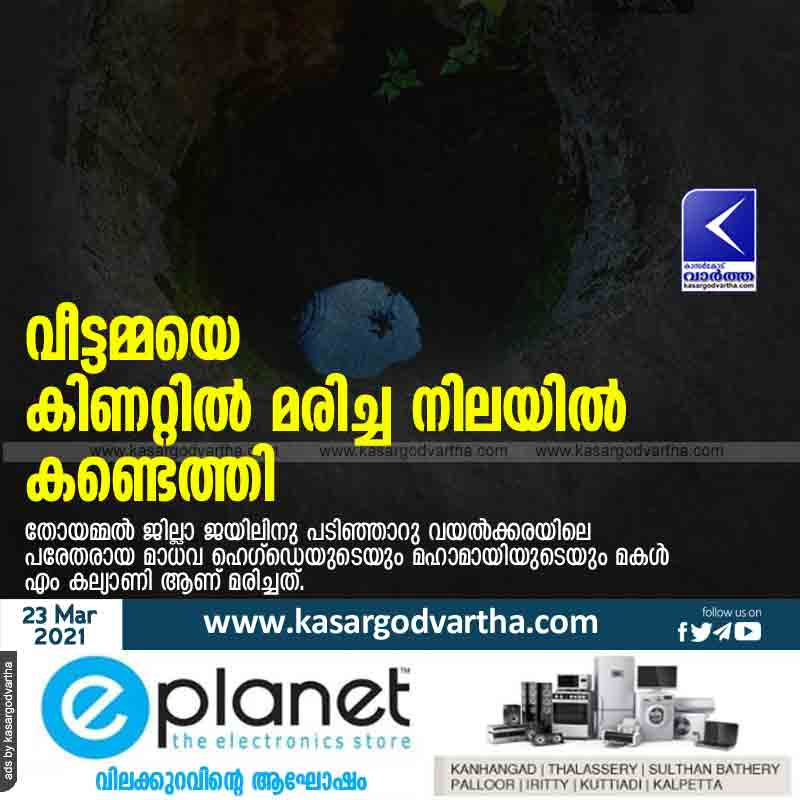 Kerala, News, Kanhangad, Death, Housewife, Well, House, The housewife was found dead in a well.