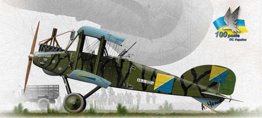 Штурмовик Albatros J.1 авіації УНР. 1920 рік. Автор Олександр Чечин