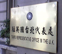 Typical sign for Taiwan's representative offices