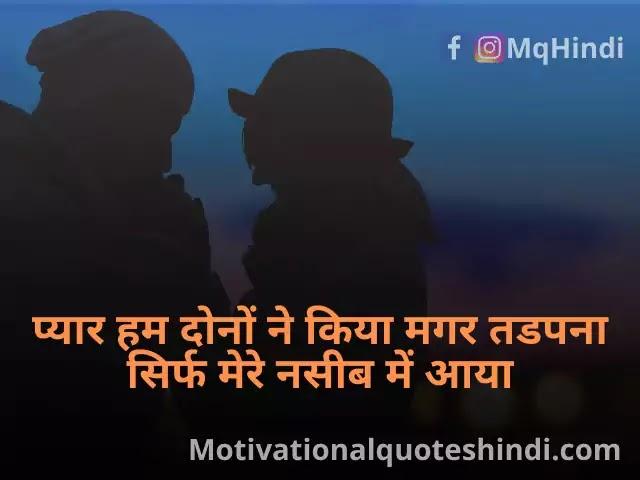 Best Destiny Quotes In Hindi