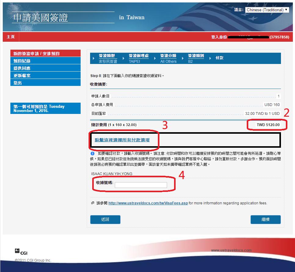 馬來西亞人在臺灣申請美國簽證
