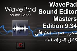 WavePad Sound Editor Masters Edition 9-34 محرر صوت احترافي كامل المواصفات