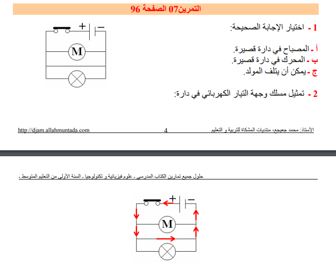 حل تمرين 7 صفحة 96 فيزياء للسنة الأولى متوسط الجيل الثاني
