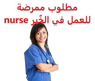 A nurse is required to work in Al Khobar To work for a medical group working in the field of dentistry in Al Khobar Type of permanence Full-time Qualification Bachelor Experience Three to five years of work in the field To have a license to practice a profession Salary It is decided after the interview