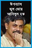Bhul Bhor by Anisul Hoque