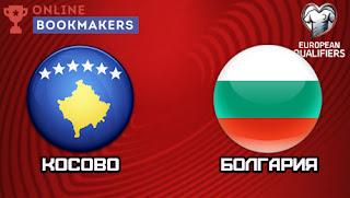 Болгария – Косово смотреть онлайн бесплатно 10 июня 2019 прямая трансляция в 21:45 МСК.