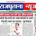 Rajputana News daily epaper 13 September 2020 Newspaper
