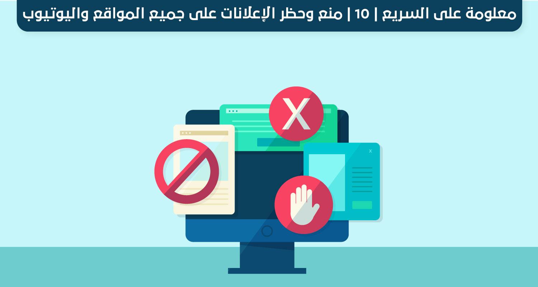 معلومة على السريع | 10 | منع وحظر الإعلانات على جميع المواقع واليوتيوب