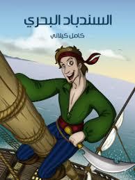 تحميل و قراءه قصة السندباد البحرى pdf  برابط مباشر