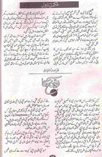 Aaien e wafa novel by Farhat Ishtiaq