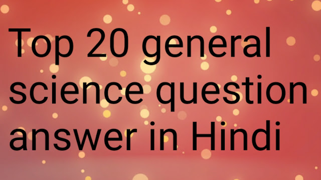 Most important general science question answer in Hindi
