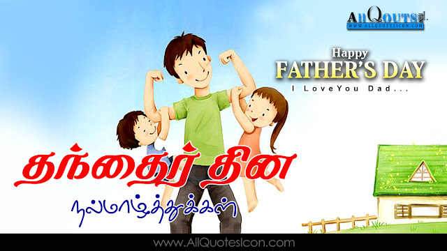 Tamil-Fathers-Day-Images-and-Nice-Tamil-Fathers-Day-Life-Quotations-with-Nice-Pictures-Awesome-Tamil-Quotes-Motivational-Messages