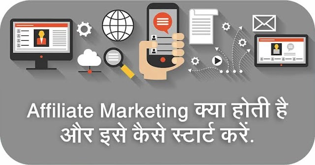 Affiliate Blog Kaise Banaye ? Products को Promote करके पैसे कमाए