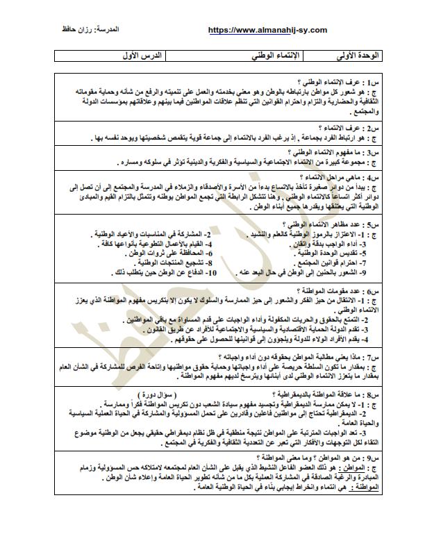 شرح الوحدة الاولي, التربية الوطنية,للصف التاسع,الفصل الاول